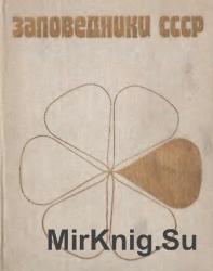 Заповедники СССР