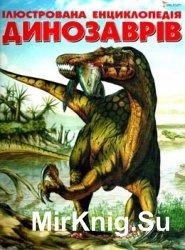 Ілюстрована енциклопедія динозаврів
