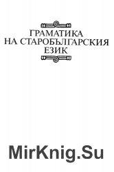 Граматика на старобългарския език: Фонетика. Морфология. Синтаксис