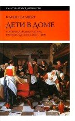 Дети в доме: Материальная культура раннего детства, 1600-1900