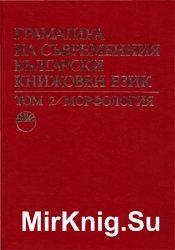 Граматика на съвременния български книжовен език. В три тома. Том II. Морфо ...