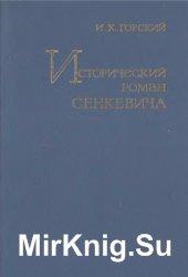 Исторический роман Сенкевича