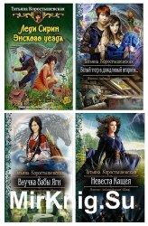 Коростышевская Татьяна - Сборник из 5 произведений