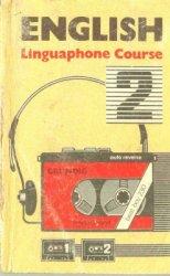 Английский язык: Лингафонный курс