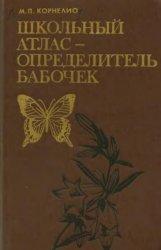Школьный атлас - определитель бабочек