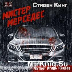 Мистер Мерседес (аудиокнига) читает И. Князев