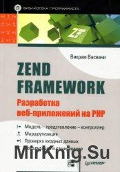 Zend Framework Разработка веб-приложений на PHP