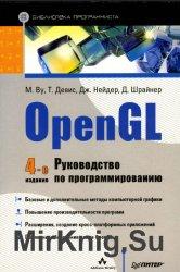 OpenGL. Руководство по программированию. 4-е издание.