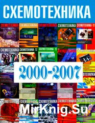 "Подшивка журнала  ""Схемотехника"" (2000-2007) + путеводитель + code"