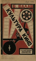 Культура кино