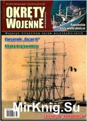 Okrety Wojenne 2016-04 (138)