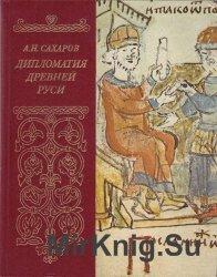 Дипломатия древней Руси: IX - первая половина Х в