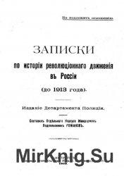Записки по истории революционного движения в России (до 1913 года)