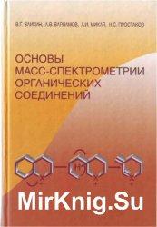 Основы масс-спектрометрии органических соединений