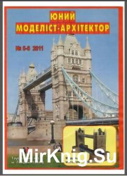 Тауэрский мост [Юний Моделіст-Архітектор  5-6/2011]