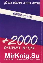 Первые шаги в иврите (чтение и письмо)