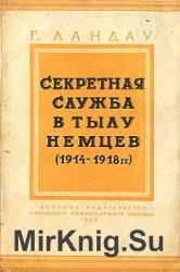 Секретная служба в тылу немцев (1914–1918 гг.)