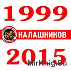 """Подшивка журнала """"Калашников. Оружие, боеприпасы, снаряжение."""" (1999-2015 ..."""