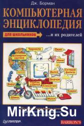 Компьютерная энциклопедия для школьников и их родителей