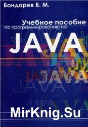 Учебное пособие по программированию на Java