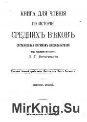 Книга для чтения по истории средних веков. Выпуск 2