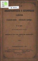 Библиографические и исторические заметки. Ореховецкий договор. Происхождение Екатерины I
