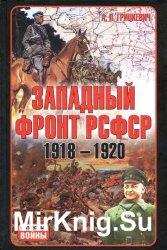 Западный фронт РСФСР.1918-1920. Борьба между Россией и Польшей за Белорусси ...
