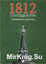 1812. Отечественная война. № 19. Бородинское сражение