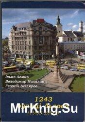 1243 вулиці Львова (1939-2009)