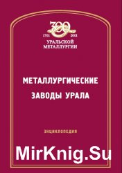 Металлургические заводы Урала XVII-XX вв. Энциклопедия