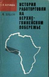 История работорговли на Верхне-Гвинейском побережье