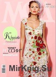 Журнал Мод №600 2016