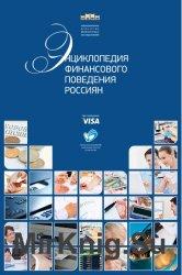 Энциклопедия финансового поведения россиян