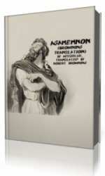 Agamemnon ( Browning Translation )  (Аудиокнига)