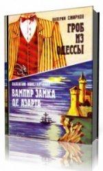 Вампир замка де Азарта  (Аудиокнига)