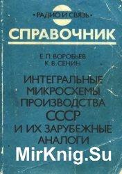 Интегральные микросхемы производства СССР и их зарубежные аналоги: Справочник