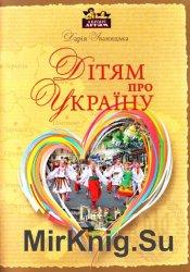 Дітям про Україну