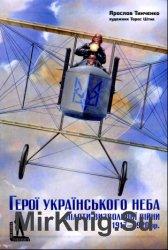 Герої українського неба пілоти визвольної війни 1917-1920 рр