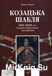 Козацька шабля XVII-XVIII ст. Історико-зброєзнавче дослідження