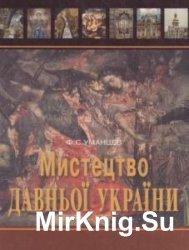 Мистецтво давньої України