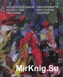 Изобразительное искусство Украины. Образотворче мистецтво України
