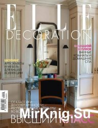 Elle Decoration №9 (сентябрь 2016)