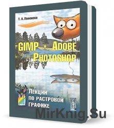 GIMP и Adobe Photoshop: Лекции по растровой графике