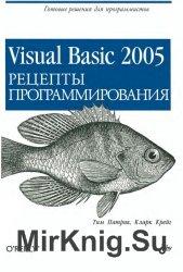 Visual Basic 2005 Рецепты программирования