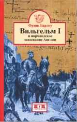 Вильгельм I и нормандское завоевание Англии