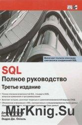 SQL. Полное руководство, 3-е издание