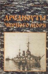 Дредноуты Чёрного моря