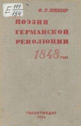 Поэзия германской революции 1848 года