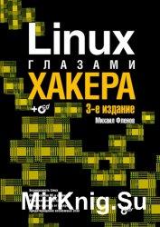 Linux глазами хакера, 3-е издание