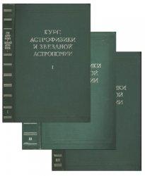 Курс астрофизики и звездной астрономии: В 3 т. Тт.1-3